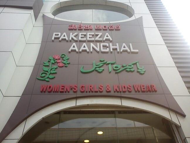 Logo of Pakeeza Aanchal