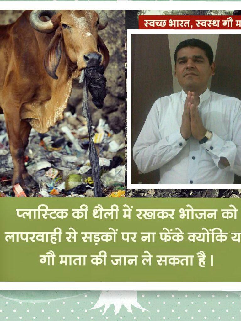 Best Samaj Sevi In Beawar Gou Rakshak