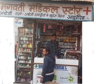 Bhagwati Medical Stores & Lab- Vaidh Ji