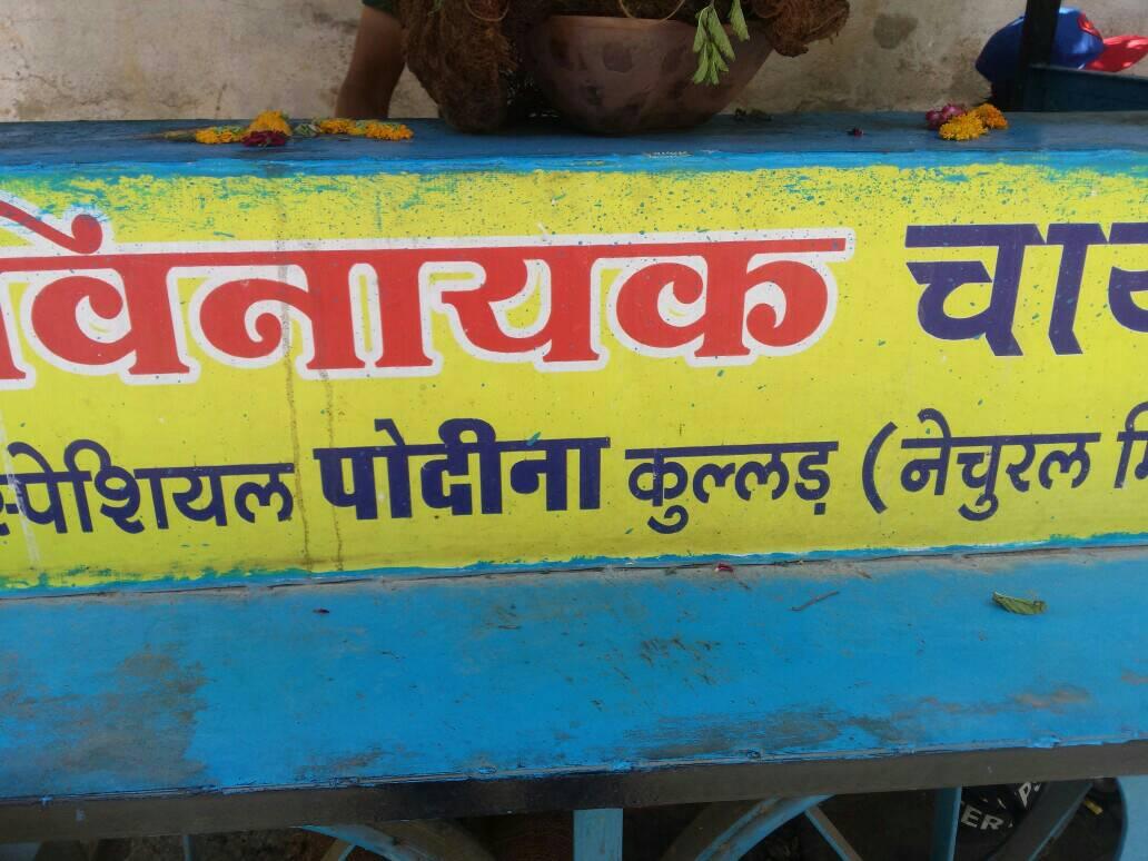 Vinayak  chai wala