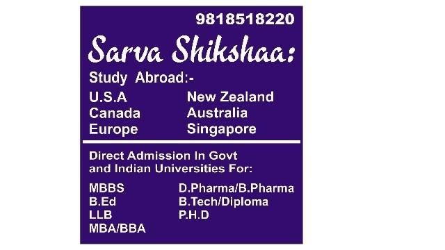 Logo of Sarva Shikshaa