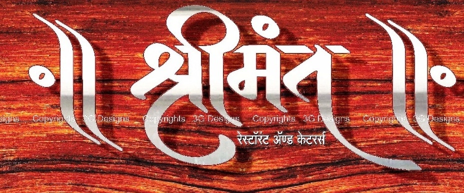 Logo of Shrimant Restaurant And Caterers