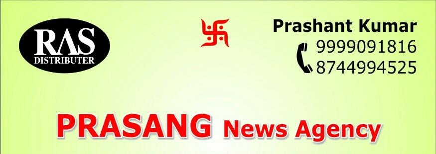 Prasang News Agency @ 9999091816