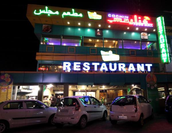 Cochin Majlis Food Mall