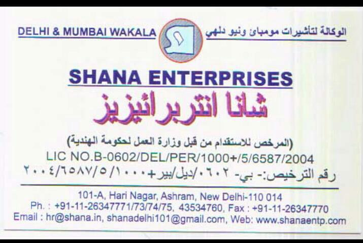 Shana Enterprises