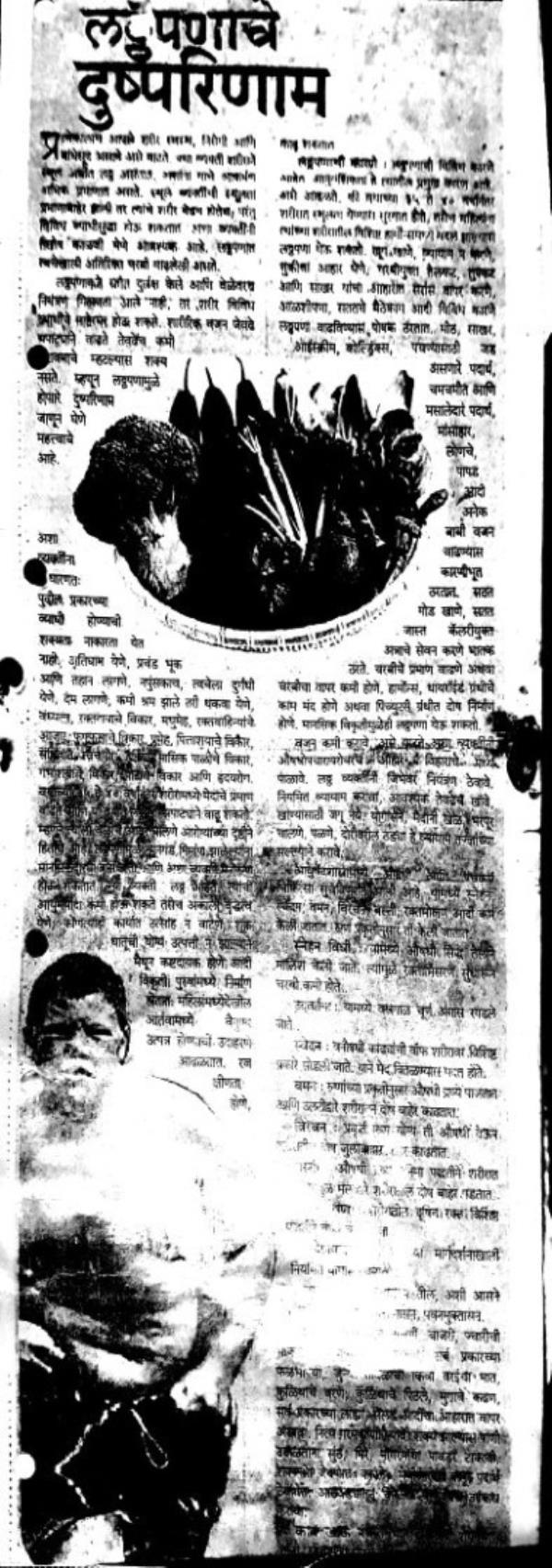 Bhujbal Ayurved Panc