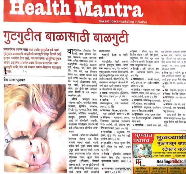 Bhujbal Ayurved Panchakarma Clinic