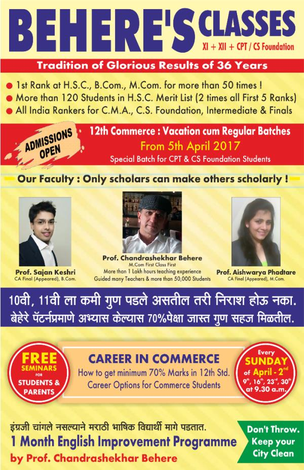 बेहेरे Behere Commerce Classes for 11th, 12th, CA/CS Foundation