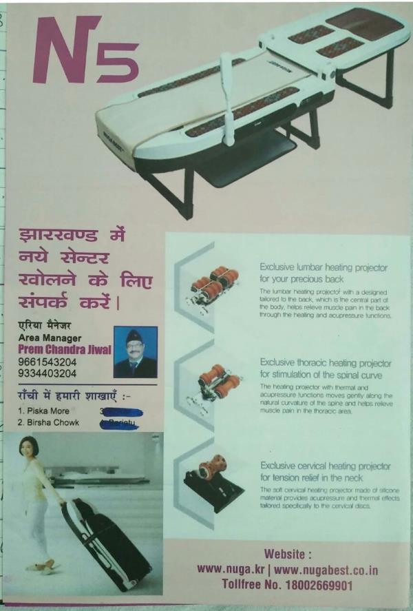 Rajsee Adhunik Therapy
