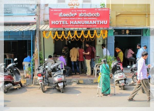Hotel Hanumanthu Original1930