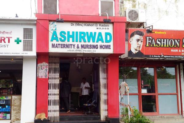 Ashirwad Maternity & Nursing Home gallery